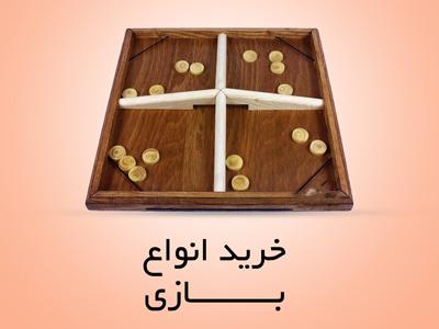 بازی های چوبی